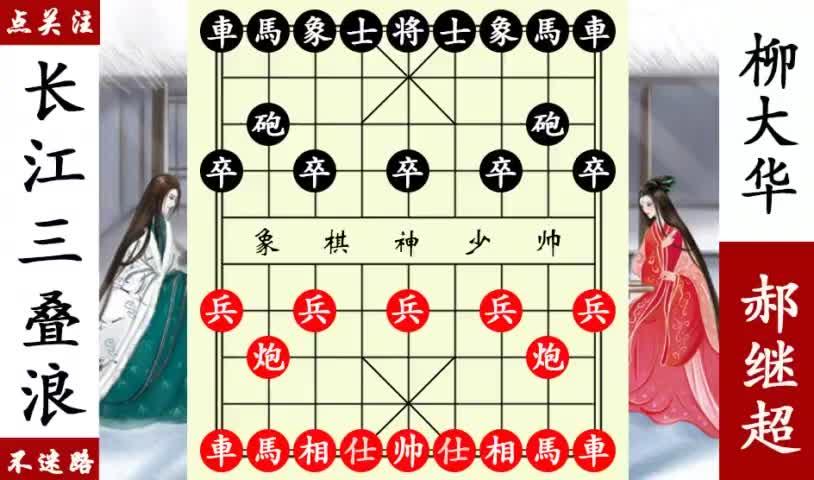 象棋神少帅:郝继超长江三叠浪果然厉害,柳大华根本还不了手!