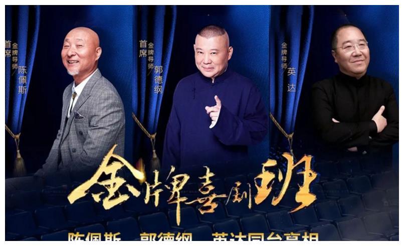 《金牌喜剧班》开录,喜剧大师陈佩斯坐C位,为何赵本山不来?