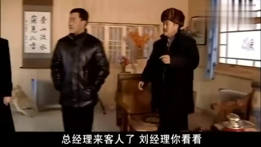 刘老根:老根生意越做越火,旅行社都来拉生意,怎料遭到老根拒绝