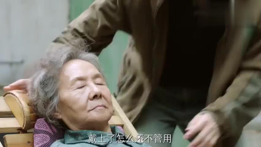 人不彪悍:花彪发现老太太带的助听器里有棉花,花彪这气势太帅了