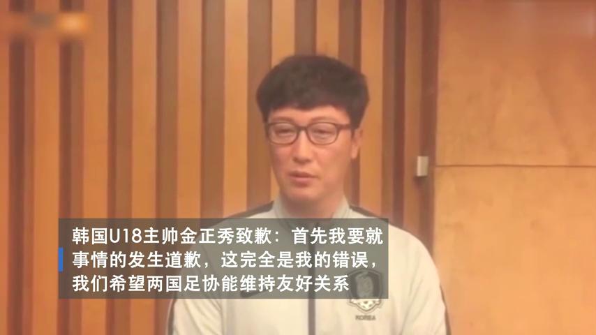 韩国U18主帅就球员赢中国后踩奖杯致歉我们伤害了中国人的感情