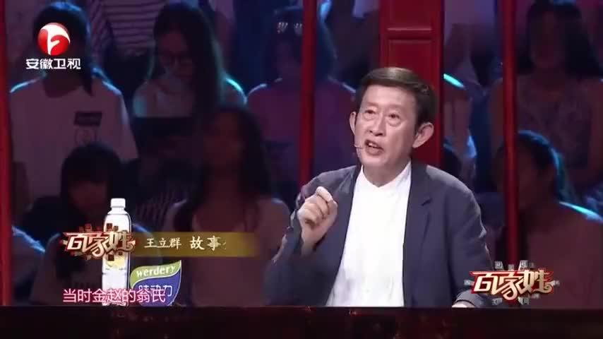 """百家姓:王立群教授讲述""""六桂联芳""""起源由何而来?"""