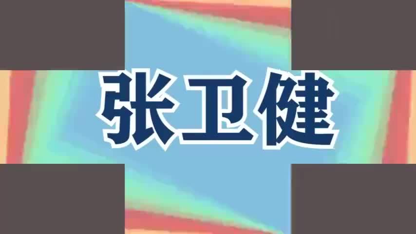 众星曝圈内贵人,张卫健坦言曾濒临破产,只有刘德华愿意帮他!