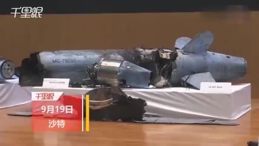 沙特称遭7枚巡航导弹和18架无人机袭击 展示大量残骸