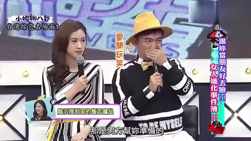 盘点:台湾综艺名场面,表白被拒绝,网友:自我感觉太良好!