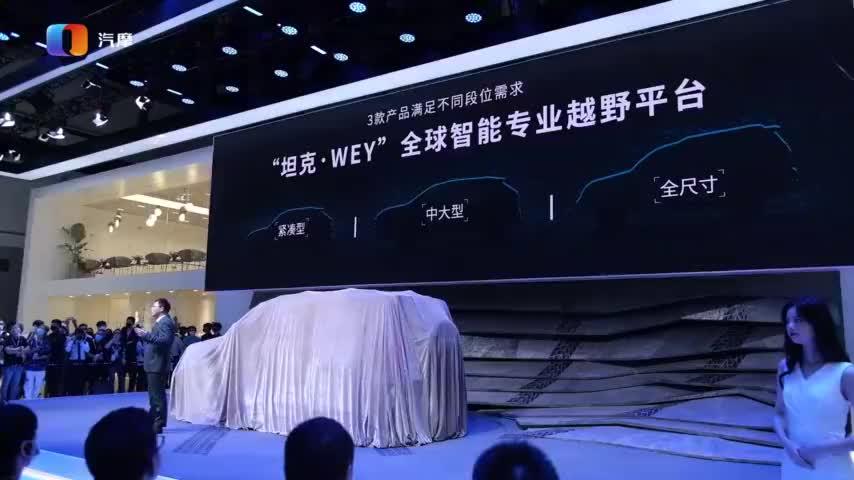 陆战之王 WEY品牌智能豪华越野SUV坦克300亮相成都车展