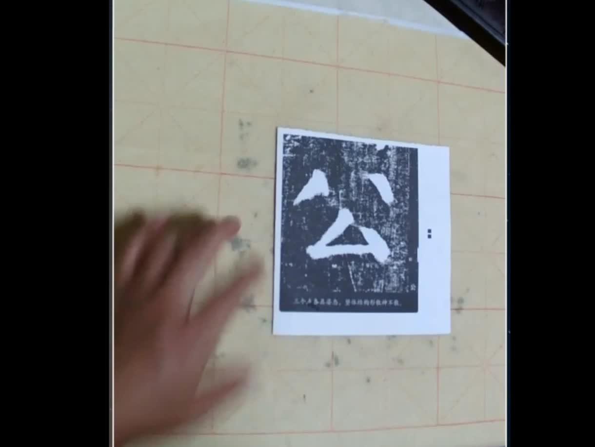 颜体书法单字解析,点画之间的空间要大,笔画不宜单薄