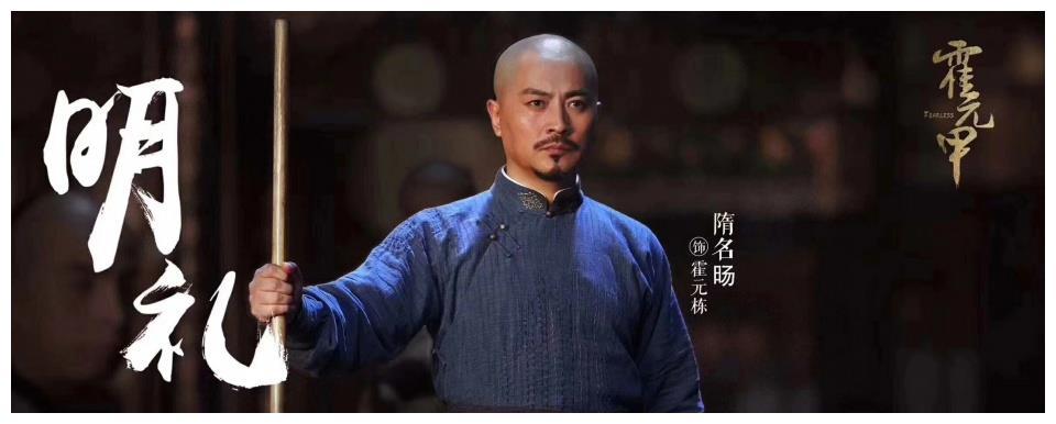 """《霍元甲》经典再现 隋名旸赵文卓演""""霍家兄弟""""弘扬中华武术"""