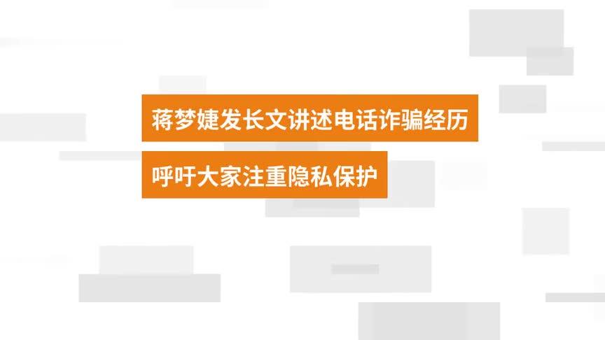 明星蒋梦婕发长文,讲述亲身电话诈骗经历,提醒大家注意隐私安全