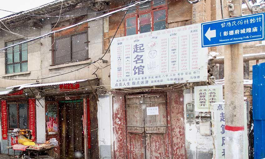 河南安阳:鬼谷子的弟子有入地眼,城隍庙有神算街