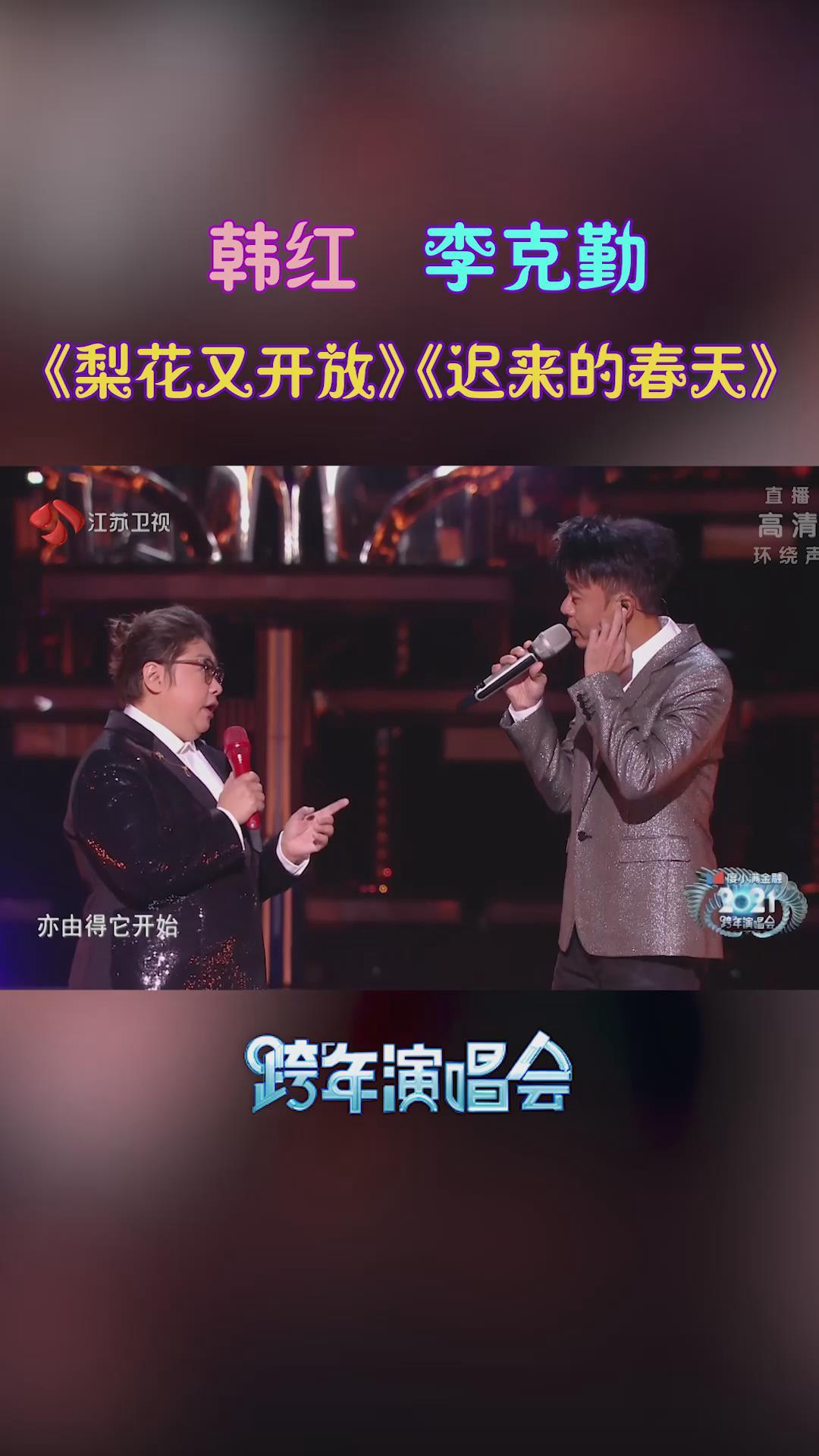 超高级组合!韩红和李克勤同台演唱《梨花又开放》《迟来的春天》