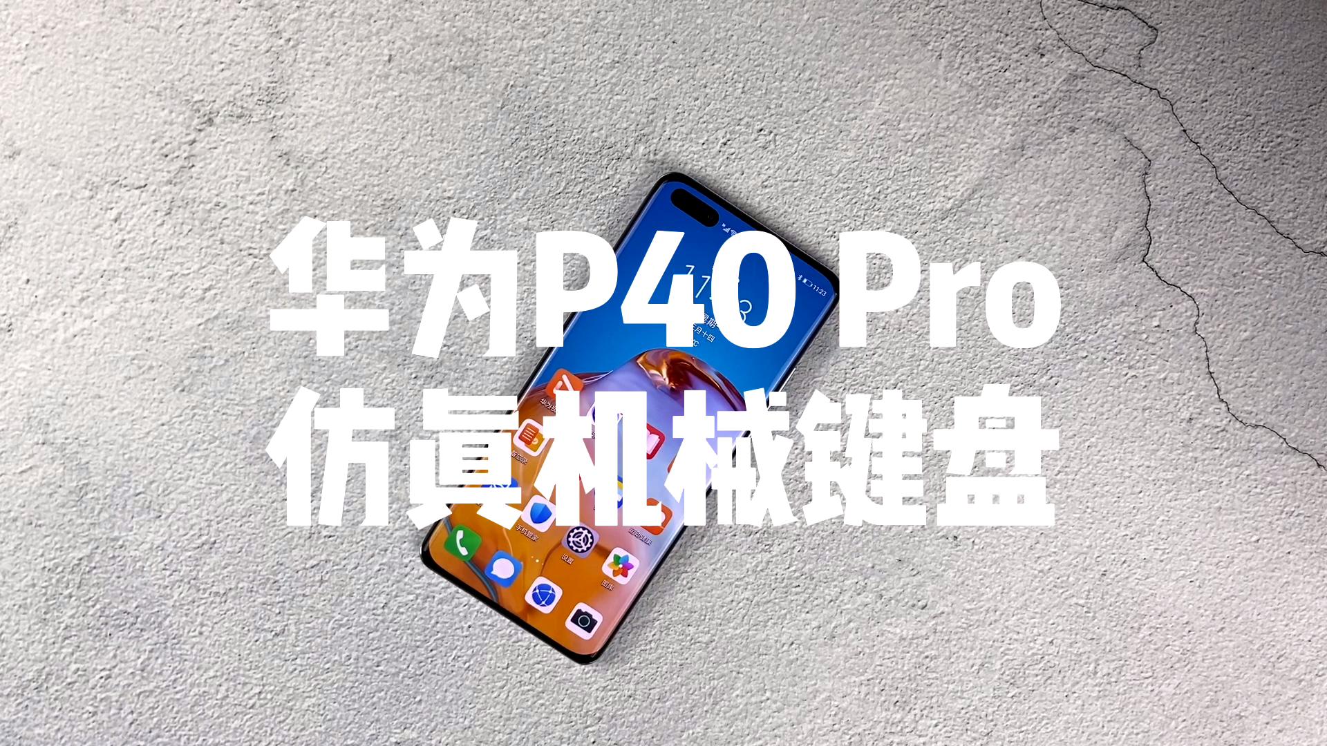 手机震感升级体验,华为P40 Pro带来樱桃机械键盘!