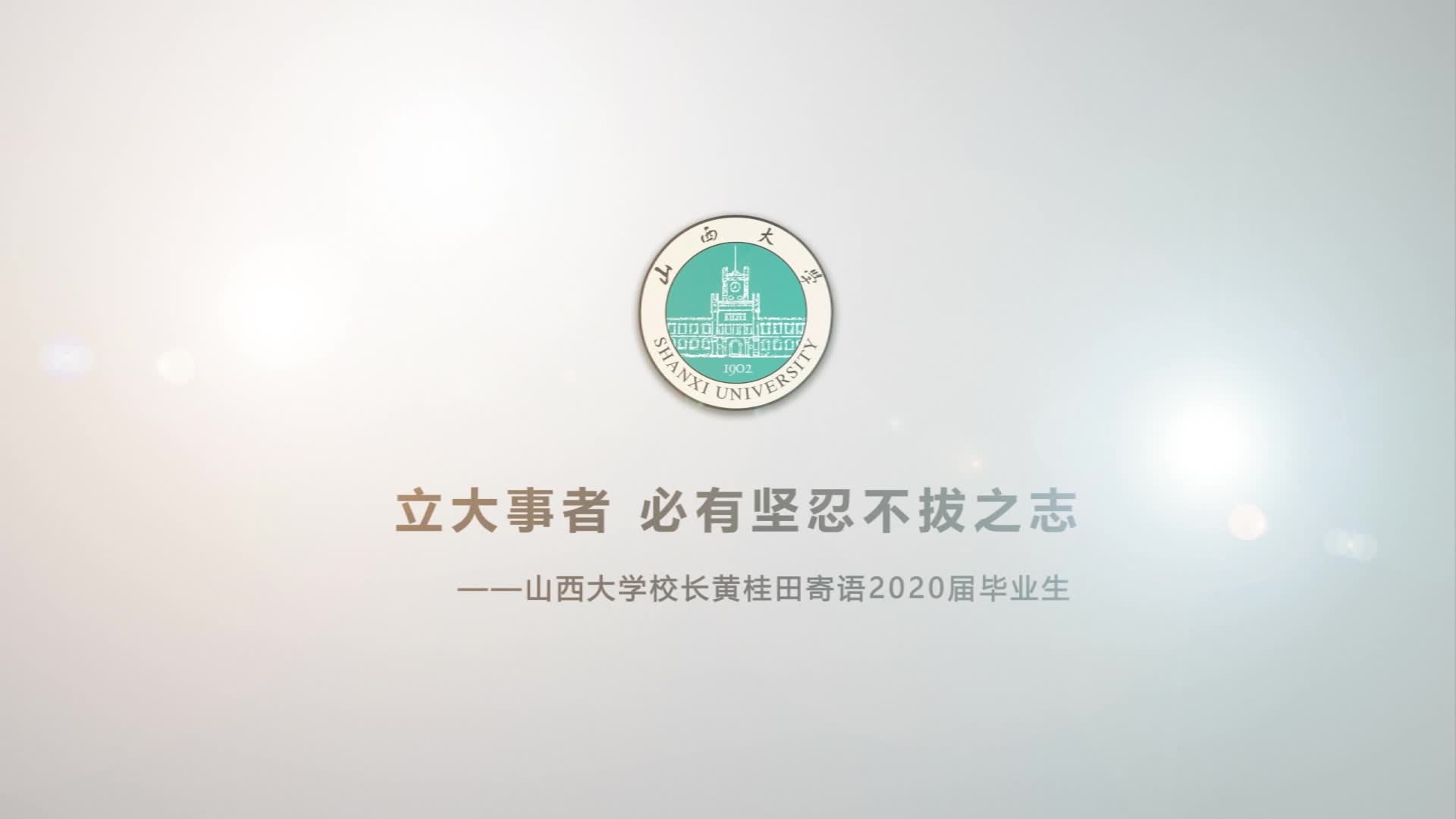 毕业季!山西大学校长黄桂田致辞:立大事者 必有坚忍不拔之志