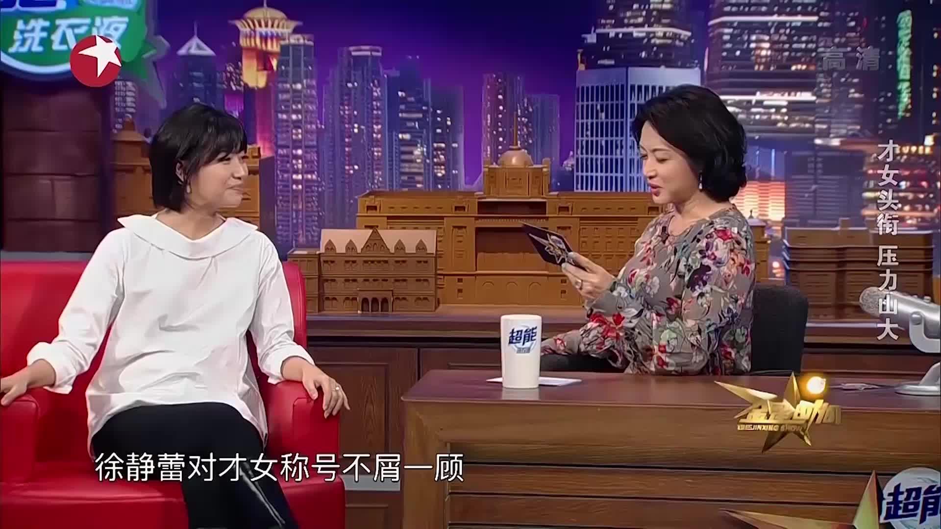 金星秀:徐静蕾对才女头衔不顾一屑,没想到正主亲自澄清!
