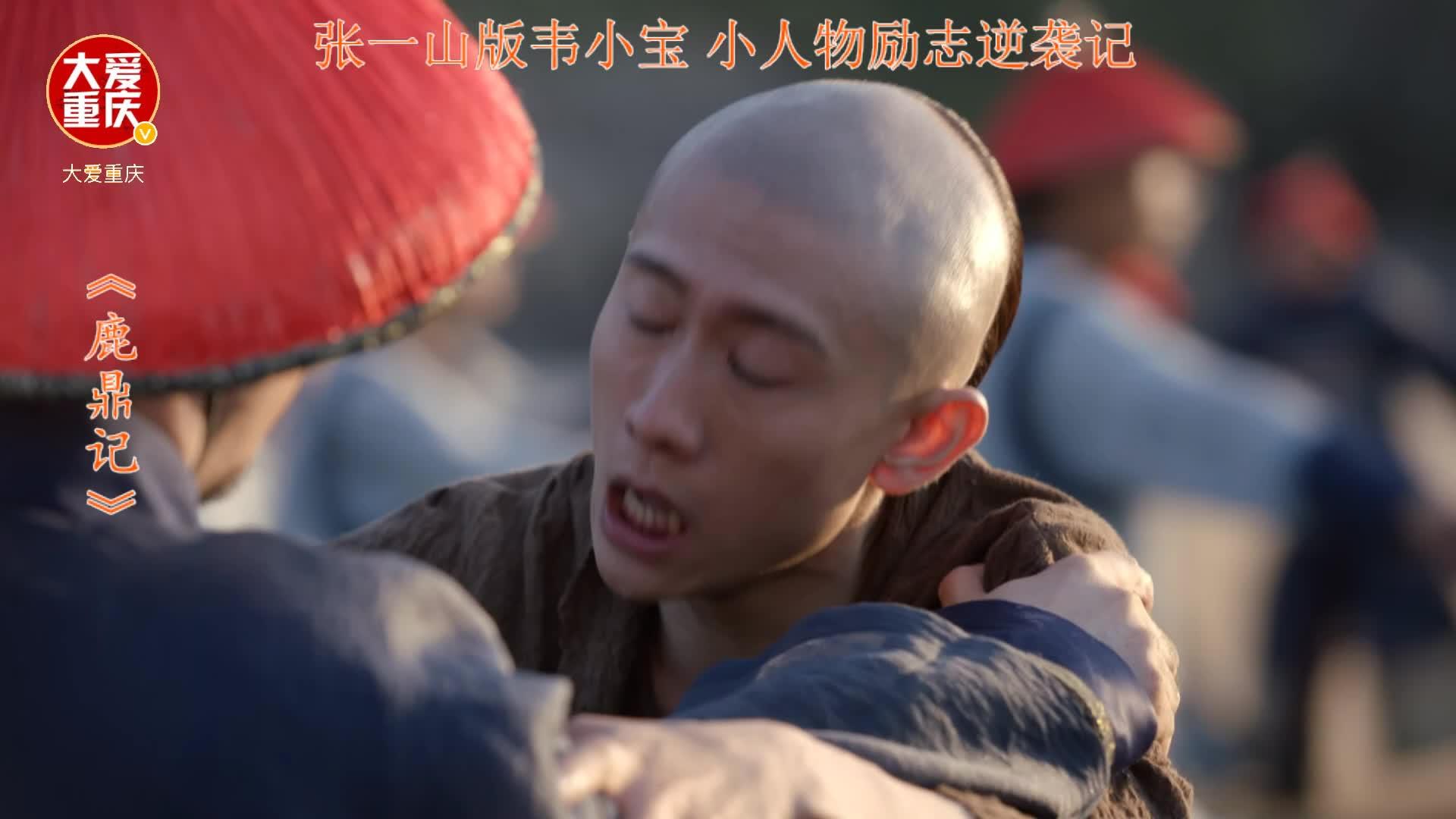 张一山 新鹿鼎记 影视剧情剪辑 第 (29)