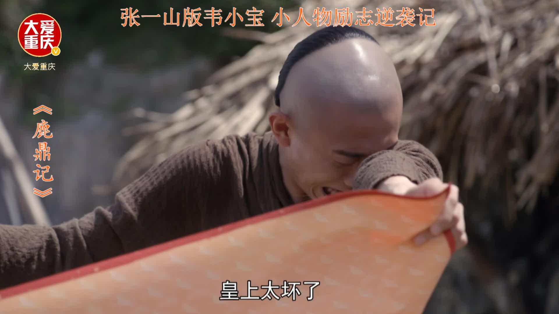 张一山 新鹿鼎记 影视剧情剪辑 第 (33)