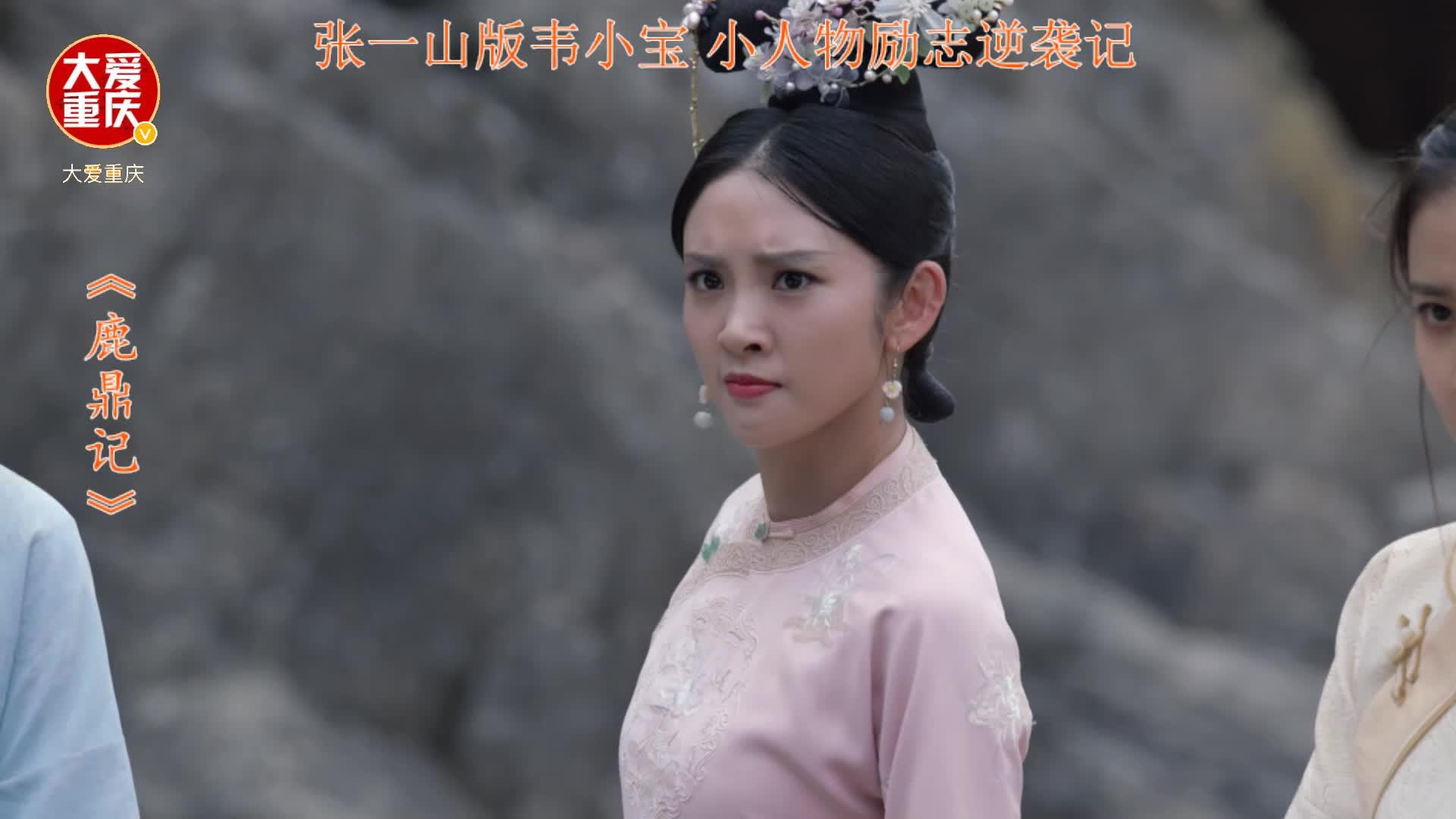 张一山 新鹿鼎记 影视剧情剪辑 第 (26)