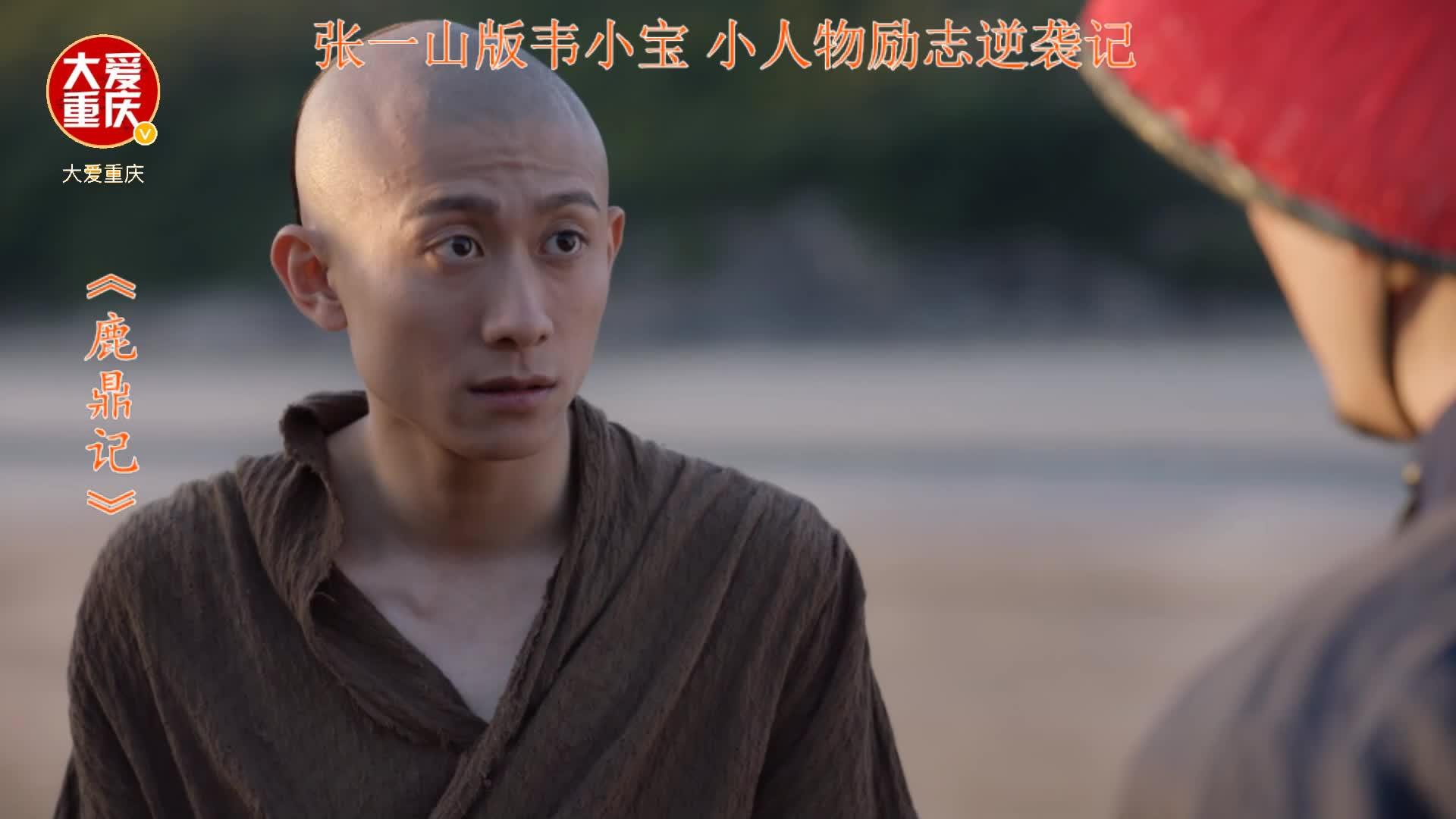 张一山 新鹿鼎记 影视剧情剪辑 第 (31)