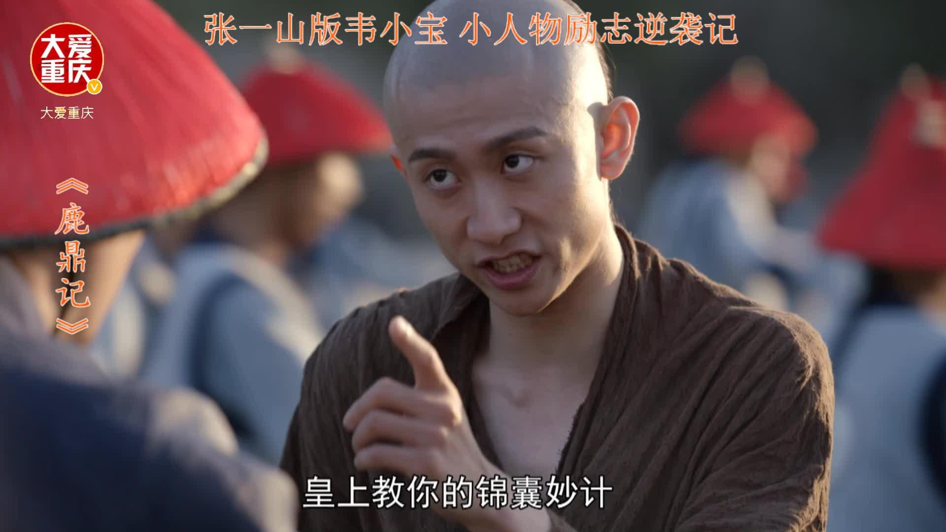 张一山 新鹿鼎记 影视剧情剪辑 第 (30)