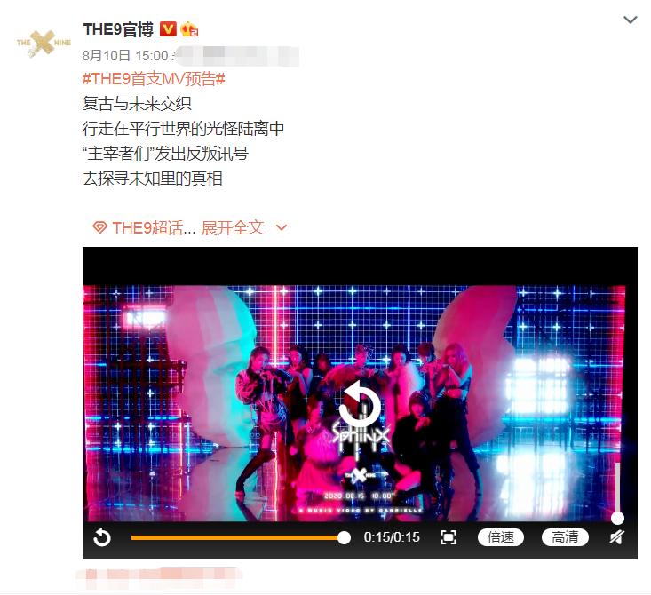 THE9首支MV预告官宣,安崎短发飒谢可寅气场强,孔雪儿公主本人
