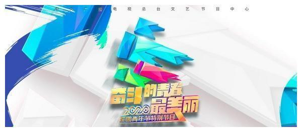 王俊凯参加了5月4日中央电视台青年节晚会,得到了网友的好评!