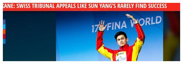 孙杨上诉成功难度大!国际泳联法律委员会分析称翻案几率太小
