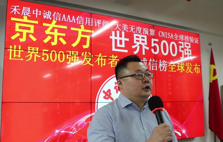 2020世界500强《中诚信榜》发布中国企业京东方