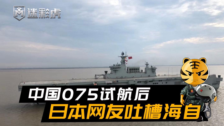 中国075试航后,日本网友吐槽海自:我们这七艘准航母啥也不是!