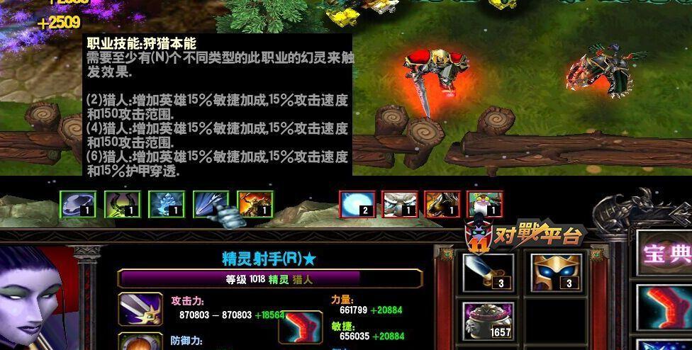 魔灵攻略 职业组合 魔兽WAR3 浩方平台 猎人篇
