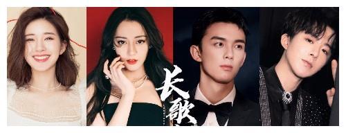 长歌行原定的男主为屈楚萧换成吴磊。现在的阵容你觉得怎么样?