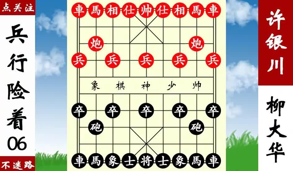 象棋神少帅:柳大华运炮如神,许银川优势山大,回马金枪敢死马!