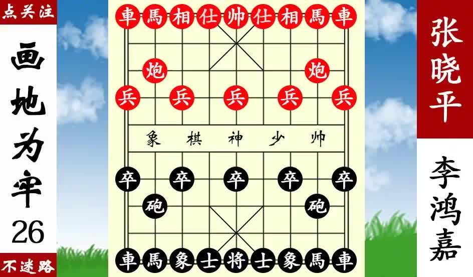 象棋神少帅:画地为牢,张晓平无处可逃,李鸿嘉还是个老实人啊!