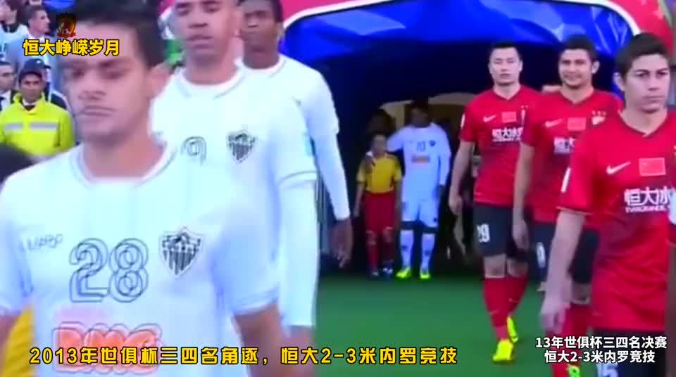 恒大虽败犹荣 小罗任意球+蹬踏赵旭日染红惹争议 郑智精彩助攻