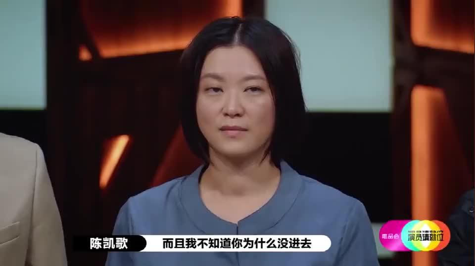 演员请就位:陈凯歌吐槽黄璐为自己找借口,温峥嵘滥用技巧!