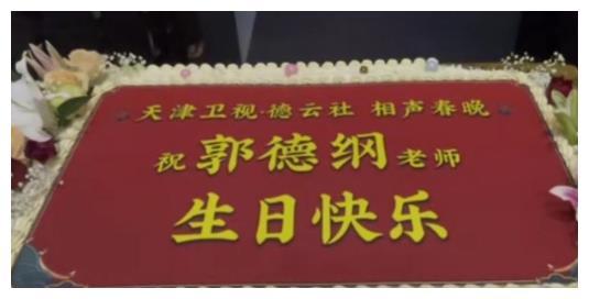 48岁郭德纲获德云社庆生,边录春晚边抹泪,于谦动容了