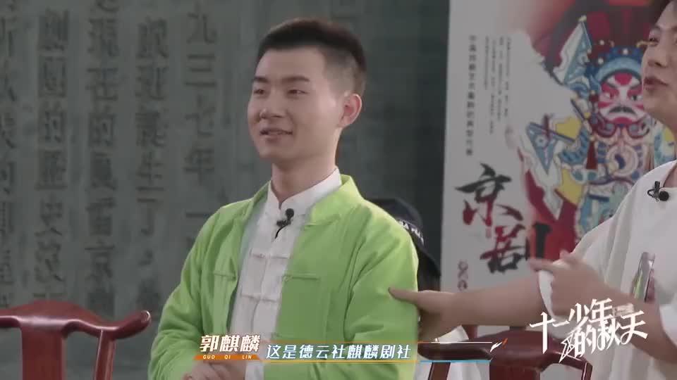 陶阳,德云社麒麟剧社京剧老生22岁,对于团综流行语一窍不通