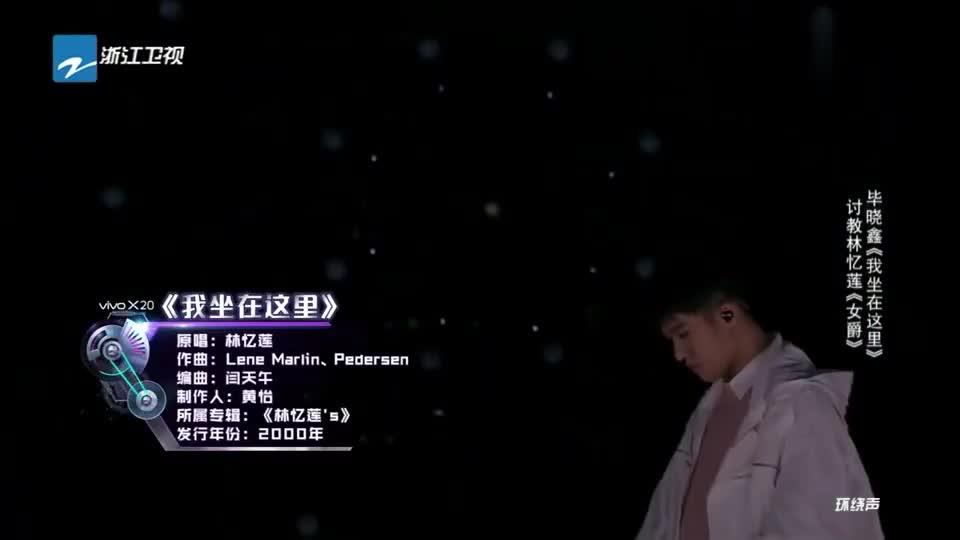 毕晓鑫一首《我坐在这里》让人无法抗拒地,陷入他的演唱之中!