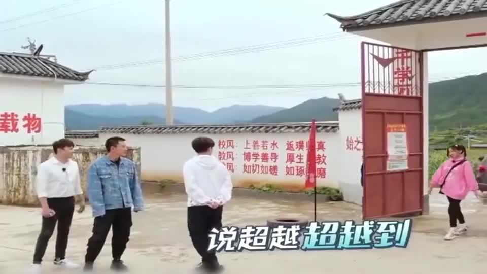 """极限挑战:郭京飞调侃杨超越""""像村里的傻媳妇""""乍一看还真有点像"""