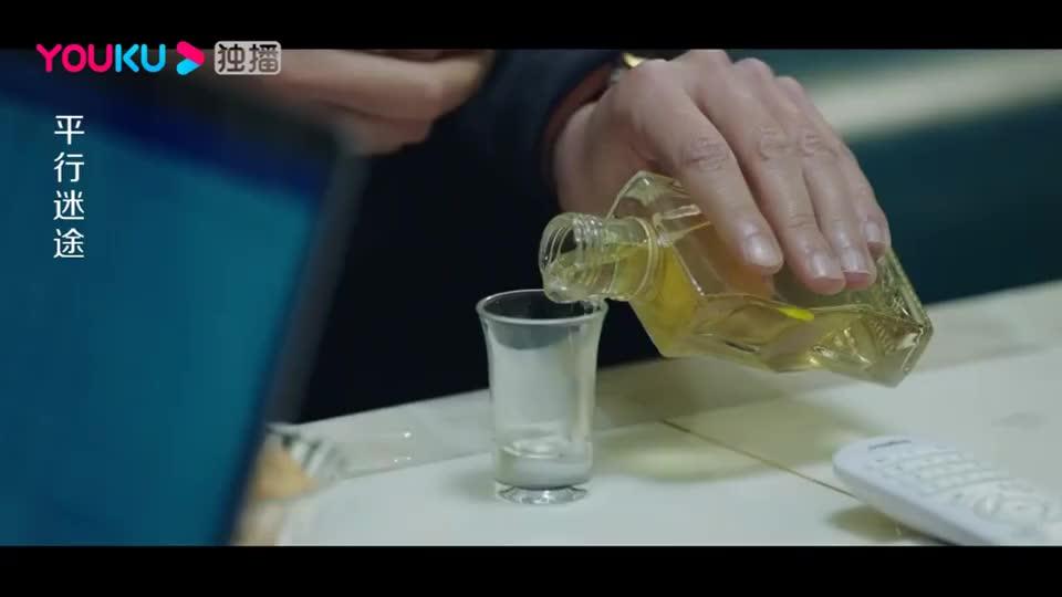 平行迷途:黄耀喝酒被女儿好言相劝,刘猛负伤找黄鑫