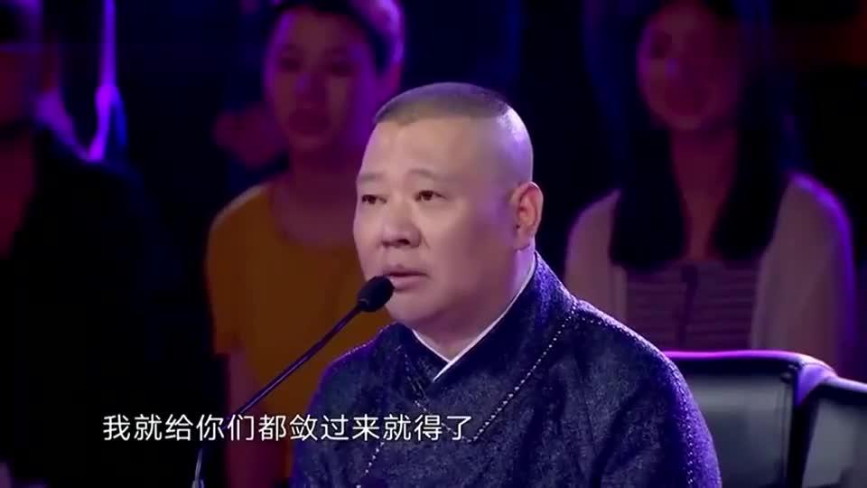 郭德纲欲在上海开德云社,正大光明撬徒弟墙角,真是太敢说了