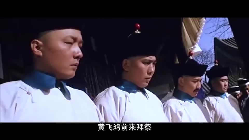 黄飞鸿为八旗副都统祭拜,一头白狮,却让李鸿章都忍不住落泪了