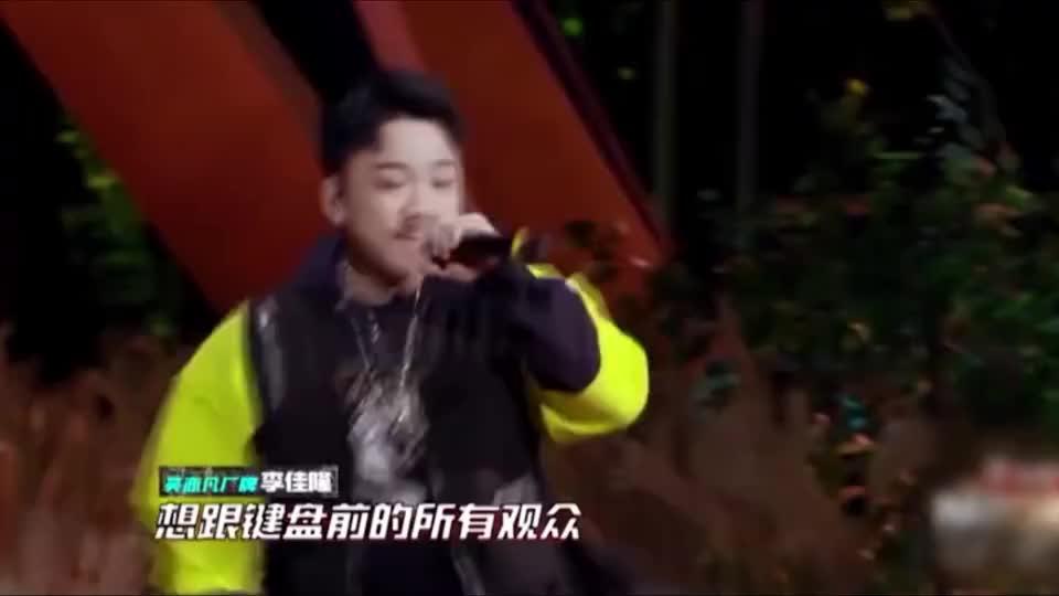 说唱节目上,李佳隆疯狂diss键盘侠,这小伙真敢唱!