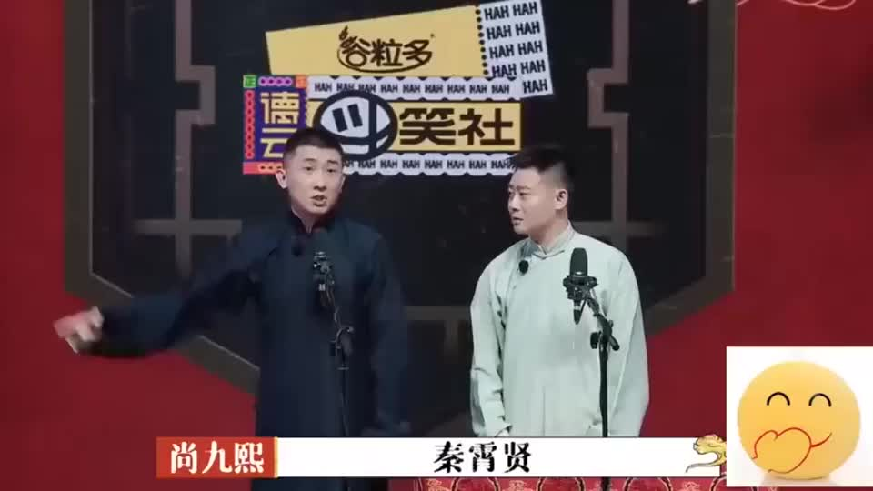 德云斗笑社:尚九熙投诉秦霄贤会潜规则,特意找导演拍自己的侧脸