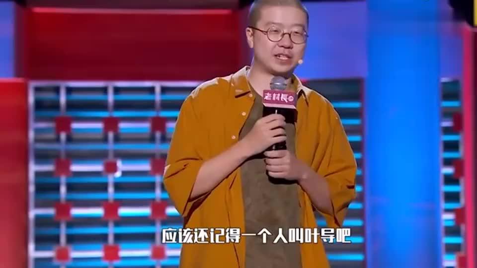 脱口秀大会:叶导邀请李诞和王建国参加真人秀,叶导给他们八百