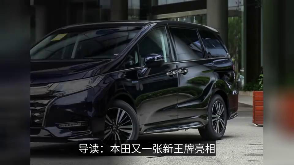 """本田又一张""""新王牌""""亮相,轴距2米9,2.0L+CVT,竞争别克GL8"""