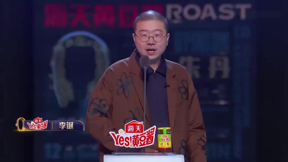 李诞教朱丹现场记名,李诞问李国庆离婚带1.3亿算净身出户?