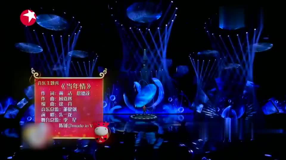 2021东方春晚:朱一龙粤语深情演唱《当年情》,耳朵怀孕了!