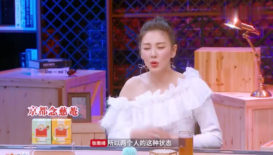 张雨绮超赞刘泽煊向天歌在一起, 一脸粉红! 不料柳岩唱反调!