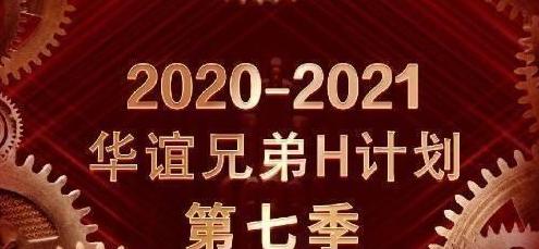 年度电影排行榜华谊兄弟2020-2021