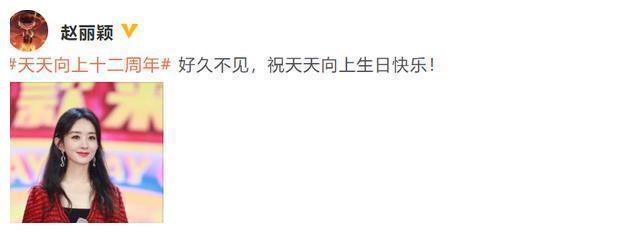 赵丽颖不受争议影响,为《天天向上》庆生,湖南卫视却写错她名字